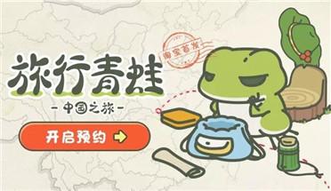 吃大葱包子的中国版旅行青蛙将上线 这次会火多久?
