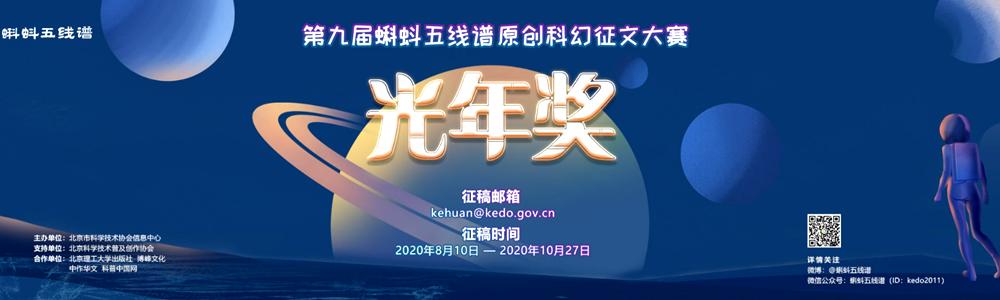 """第九届""""光年奖""""原创科幻征文大赛启动啦!"""