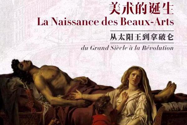 想全面领略法国艺术?机会来啦!这个展览千万别错过!