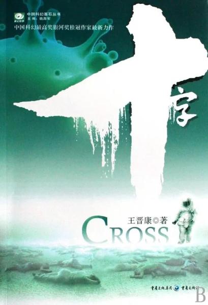 《十字》出版于2009年1月,科幻世界出版社出品,重庆出版社出版发行。2015年5月,江苏凤凰文艺出版社将本书以《四级恐慌》为名再版,深受好评。