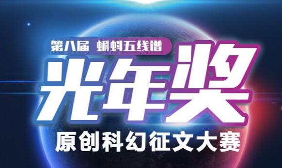 """【科评】2019""""光年奖""""获奖短篇评析"""