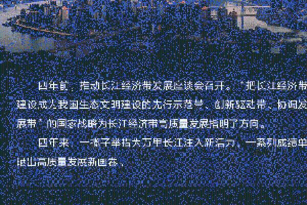 数看长江经济带发展四年成绩单